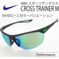 NIKE ナイキ スポーツサングラス ミラーレンズ CROSS TRAINER M EV1012