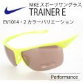 NIKE ナイキ スポーツサングラス 機能性レンズ TRAINER E EV1014
