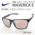 NIKE ナイキ スポーツサングラス MAVERICK 機能性レンズ EV1096