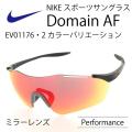 NIKE ナイキ スポーツサングラス DOMAIN AF ミラーレンズ EV1176