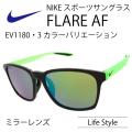 NIKE ナイキ スポーツサングラス FLARE AF ミラーレンズ EV1180