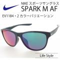 NIKE ナイキ スポーツサングラス SPARK M AF ミラーレンズ EV1184