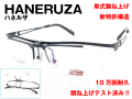 HANERUZA ハネルザ 単式 跳ね上げ ナイロール メガネ シートメタル HN1033 Col.3 ネイビー