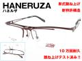 HANERUZA ハネルザ 単式 跳ね上げ ナイロール メガネ シートメタル HN1033 Col.4 ワイン