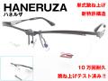 HANERUZA ハネルザ 単式 跳ね上げ ナイロール メガネ シートメタル HN1035 Col.1 ブラックツートン