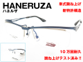 HANERUZA ハネルザ 単式 跳ね上げ ナイロール メガネ シートメタル HN1035 Col.2 ネイビー/シルバー