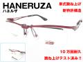 HANERUZA ハネルザ 単式 跳ね上げ ナイロール メガネ シートメタル HN1035 Col.3 ワイン/ブラック