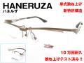 HANERUZA ハネルザ 単式 跳ね上げ ナイロール メガネ シートメタル HN1035 Col.4 ブラウンツートン