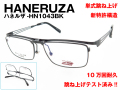 HANERUZA ハネルザ 単式 跳ね上げ ナイロール メガネ シートメタル HN1043 BK