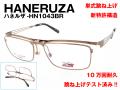 HANERUZA ハネルザ 単式 跳ね上げ ナイロール メガネ シートメタル HN1043 BR