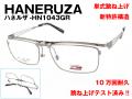 HANERUZA ハネルザ 単式 跳ね上げ ナイロール メガネ シートメタル HN1043 GR