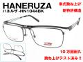 HANERUZA ハネルザ 単式 跳ね上げ ナイロール メガネ シートメタル HN1044 BK