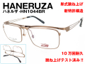 HANERUZA ハネルザ 単式 跳ね上げ ナイロール メガネ シートメタル HN1044 BR