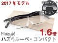 Hazuki ハズキルーペ コンパクト 正規品 倍率1.32倍 2017年モデル スペアパット付