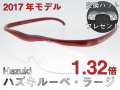 Hazuki ハズキルーペ ラージ 正規品 倍率1.32倍 2017年モデル スペアパット付