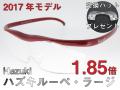 Hazuki ハズキルーペ ラージ 正規品 倍率1.6倍 2017年モデル スペアパット付