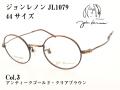 John Lennon ジョンレノン メガネ 日本製 ラウンド型 メタル JL1079 Col.3