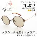 John Lennon ジョンレノン UVカット付 ブランドサングラス JL512