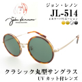 John Lennon ジョンレノン UVカット付 ブランドサングラス JL514