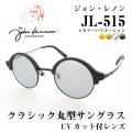 John Lennon ジョンレノン UVカット付 ブランドサングラス JL515