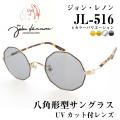 John Lennon ジョンレノン UVカット付 ブランドサングラス JL516