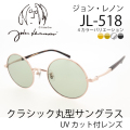 John Lennon ジョンレノン UVカット付 ブランドサングラス JL518