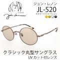John Lennon ジョンレノン UVカット付 ブランドサングラス JL520