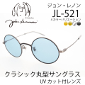 John Lennon ジョンレノン UVカット付 ブランドサングラス JL521