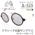John Lennon ジョンレノン UVカット付 ブランドサングラス JL523