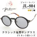 John Lennon ジョンレノン UVカット付 ブランドサングラス JL804