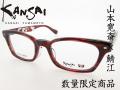 山本寛斎×鯖江 KANSAI YAMAMOTO 数量限定モデル 凧絵 KY7001 Col.2