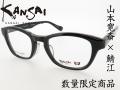 山本寛斎×鯖江 KANSAI YAMAMOTO 数量限定モデル 凧絵 KY7001 Col.4