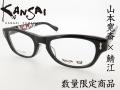 山本寛斎×鯖江 KANSAI YAMAMOTO 数量限定モデル 凧絵 KY7003 Col.1