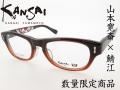 山本寛斎×鯖江 KANSAI YAMAMOTO 数量限定モデル 凧絵 KY7003 Col.3
