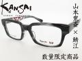 山本寛斎×鯖江 KANSAI YAMAMOTO 数量限定モデル 凧絵 KY7004 Col.1