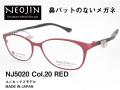 鼻パットのないメガネ NEOJIN ネオジン ユニセックス NJ5020 20
