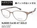 鼻パットのないメガネ NEOJIN ネオジン ユニセックス NJ5020 50