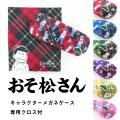 おそ松さん キャラクター メガネケース バネ式 ハード 専用クロス付