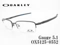 OAKLEY オークリー メガネフレーム Gauge5.1 OX5125-0552 52サイズ