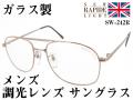 SUNWARD ガラス 調光レンズ サングラス ラピード メンズ フルリム SW242R