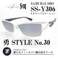 サムライ翔 勇シリーズ サングラス SS-Y306