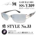 サムライ翔 勇シリーズ サングラス SS-Y309