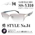 サムライ翔 勇シリーズ サングラス SS-Y310