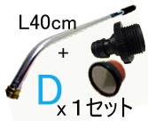 基本セットD(L40cm)ワンタッチタイプ