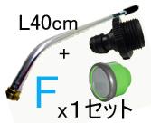 基本セットF(L40cm)ワンタッチタイプGREEN
