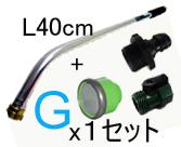 基本セットG(L40cm)ワンタッチタイプGREEN シャットオフバルブ付き