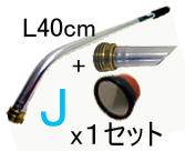 基本セットJ(L40cm)