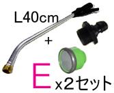 2セットまとめ買い 基本セットE(L40cm)