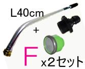 2セットまとめ買い 基本セットF(L40cm)