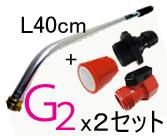 2セットまとめ買い 基本セットG2(L40cm)